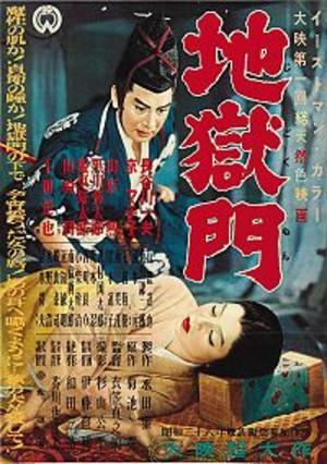 200pxjigokumon_poster