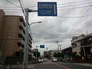 00_teibou_edogawa_hinan